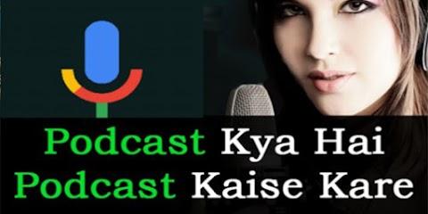 Podcast Kya Hai Or Podcast Kaise Kare janiye hindi me