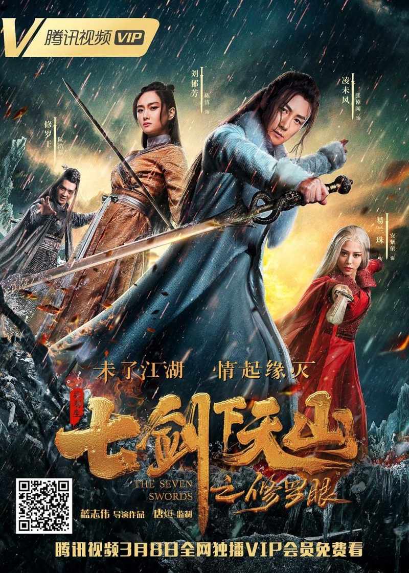 Download The Seven Sword (2019) WEB-DL Subtitle Indonesia