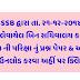 GSSSB Bin Sachivalay Clerk Question Paper (21-12-2014)