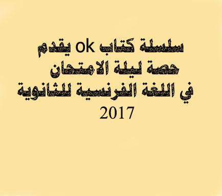 حصريا اقوي 18 ورقة  ليلة الامتحان من كتاب ok في اللغة الفرنسية للثانوية العامة 2017