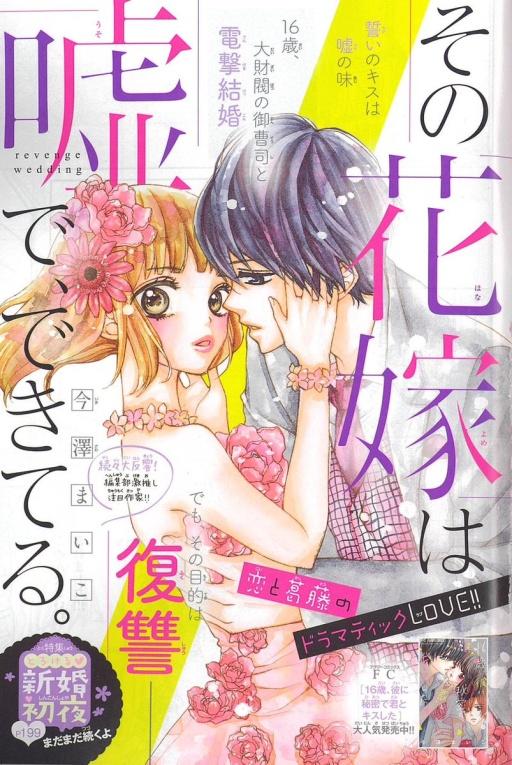 Novo mangá de Imazawa Maiko