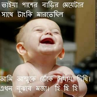 Funny Bangla facebook comment photo - WapDesh.ComFunny Facebook Graphics