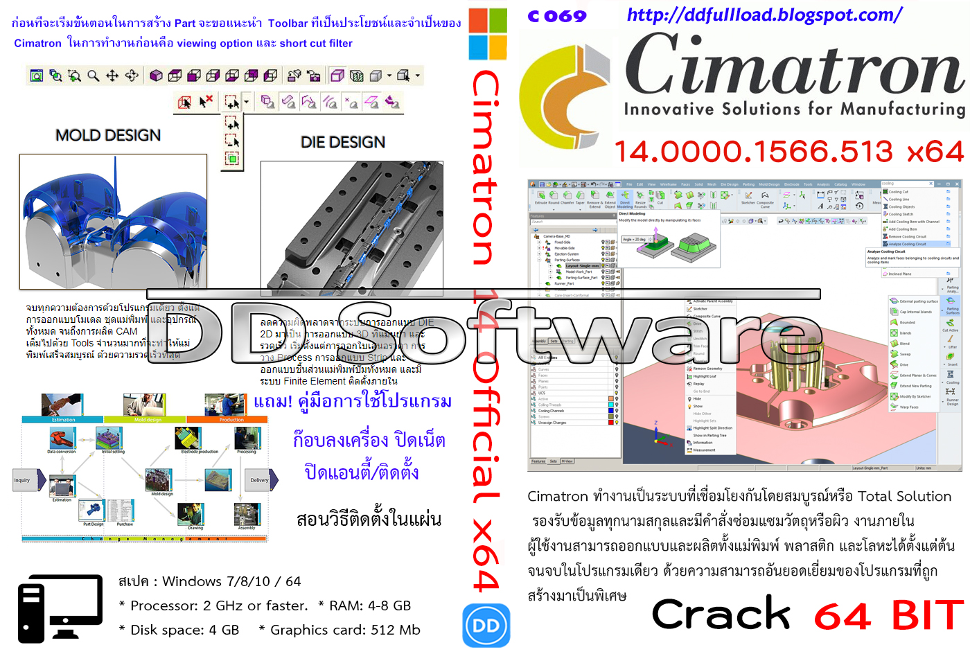 C069 Cimatron 14 x64 | DD-Software