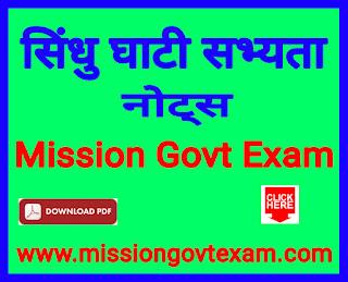 Sindhu ghati sabhyta notes in hindi pdf,