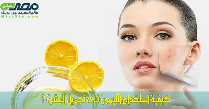 كيفية استخدام الليمون فى تجميل البشرة ؟