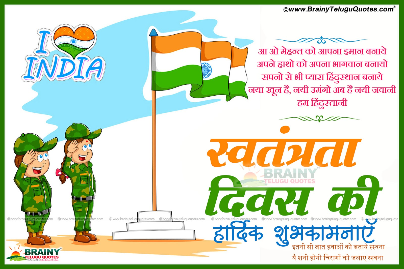 indian national flag in hindi language An influential leader in the indian independence movement and political heir of   gandhi, jawaharlal nehru became the nation's first prime minister in 1947   language and religion, he successfully established various economic, social and .