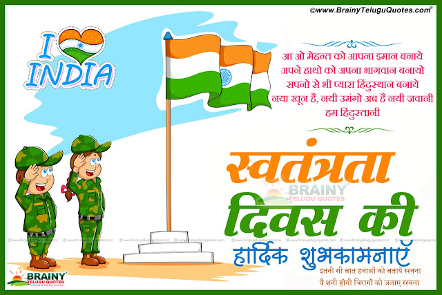 Indian Hindi language Independence Day Top Hindi Greetings Images, Hindi Independence Day Quotes and SMS online, Free Independence Day Hindi Images, 2016 Independence Day Quotes Wishes, Independence Day Facebook Greetings Free, Top Independence Day Wishes for Relatives,flag png images,Independence day flex banners