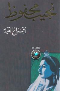 تحميل رواية أفراح القبة pdf نجيب محفوظ