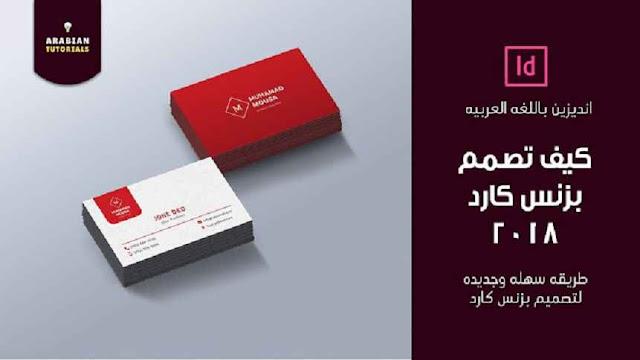 تصميم كارت شخصي الجزء الاول  انديزين بالعربية