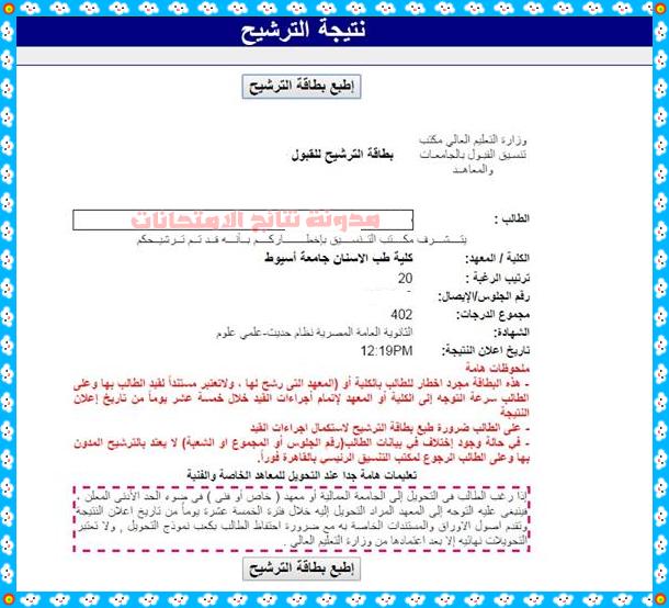 طباعة بطاقة الترشيح للثانوية العامة - موقع التنسيق tansik.egypt.gov.eg