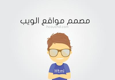 مصمم مواقع الويب