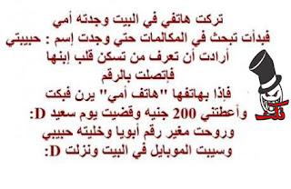 احلى نكت في العالم العربي