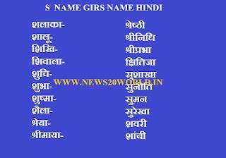 S NAME GIRS HINDI