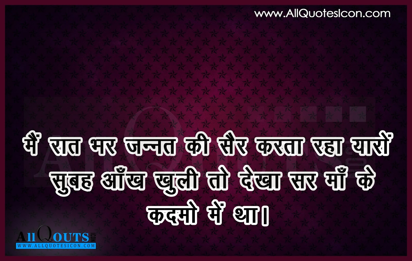 Hindi Whatsapp Quotes HD Wallpapers Best Life Inspiration ...