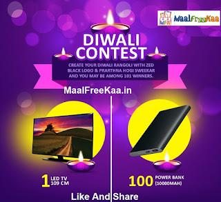 Diwali Free LOOT Gift