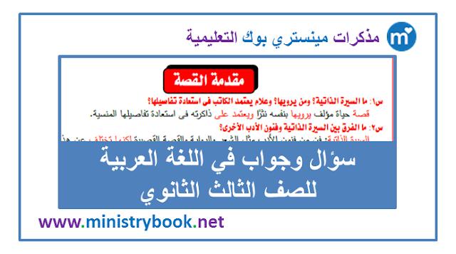 سؤال وجواب في اللغة العربية للثانوية العامة 2020-2021-2022-2023-2024-2025