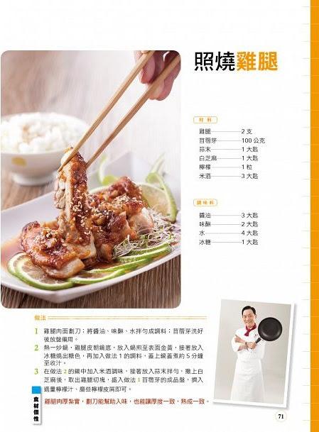 阿基師新書【阿基師 做菜第一步 搞懂食材的個性】食譜預購 哪裡買