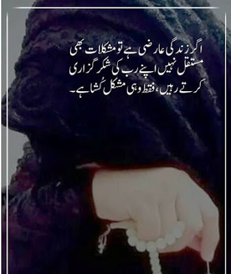Quotes | Urdu Quotes | Quotes About Life | motivational quotes | motivational quotes about life | Urdu Poetry World,Urdu Poetry,Sad Poetry,Urdu Sad Poetry,Romantic poetry,Urdu Love Poetry,Poetry In Urdu,2 Lines Poetry,Iqbal Poetry,Famous Poetry,2 line Urdu poetry,Urdu Poetry,Poetry In Urdu,Urdu Poetry Images,Urdu Poetry sms,urdu poetry love,urdu poetry sad,urdu poetry download,sad poetry about life in urdu
