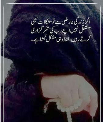 quotes urdu quotes quotes about life motivational quotes