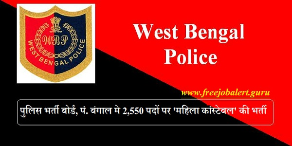 West Bengal Police Recruitment Board, WBPRB, Police, Police Recruitment, 10th, Constable, Lady Constable, West Bengal, WB Police, Hot Jobs, wb police logo