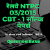RRB NTPC 03/2015 Solved Papers Question Bank (e-book) for NTPC 2019 Exam