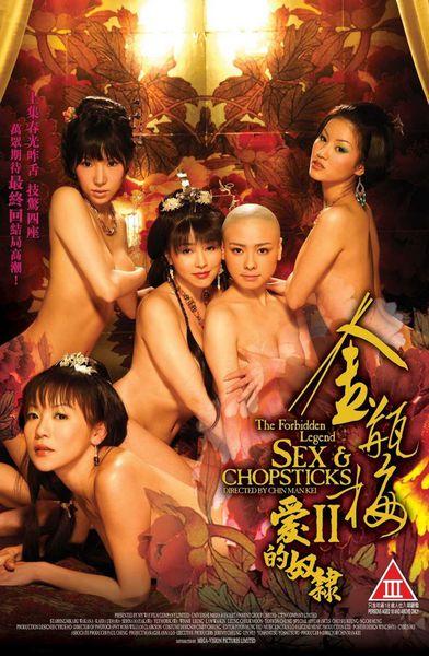 Bosbioskop The Forbidden Legend Sex And Chopstick 2 (2009)