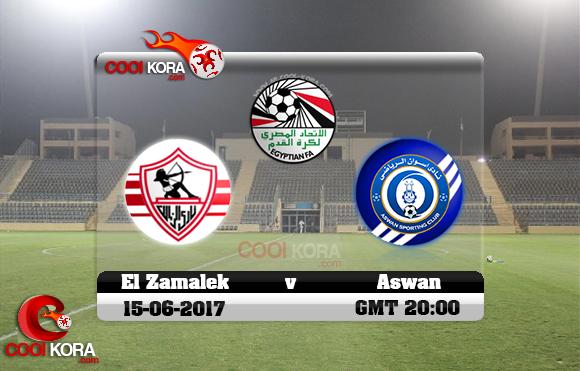 مشاهدة مباراة الزمالك وأسوان اليوم 15-6-2017 في الدوري المصري