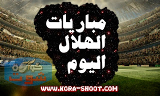 مشاهدة مباراة الهلال السعودى اليوم في الدوري السعودي بث مباشر Alhilal-Live