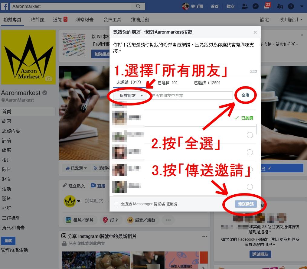【網路行銷】我開了自己的Facebook粉絲團。但要如何邀請我所有Facebook臉書的好友來我的粉絲團按讚呢? - 宥錢 ...