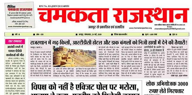 दैनिक चमकता राजस्थान 21 मई 2019 ई-न्यूज़ पेपर