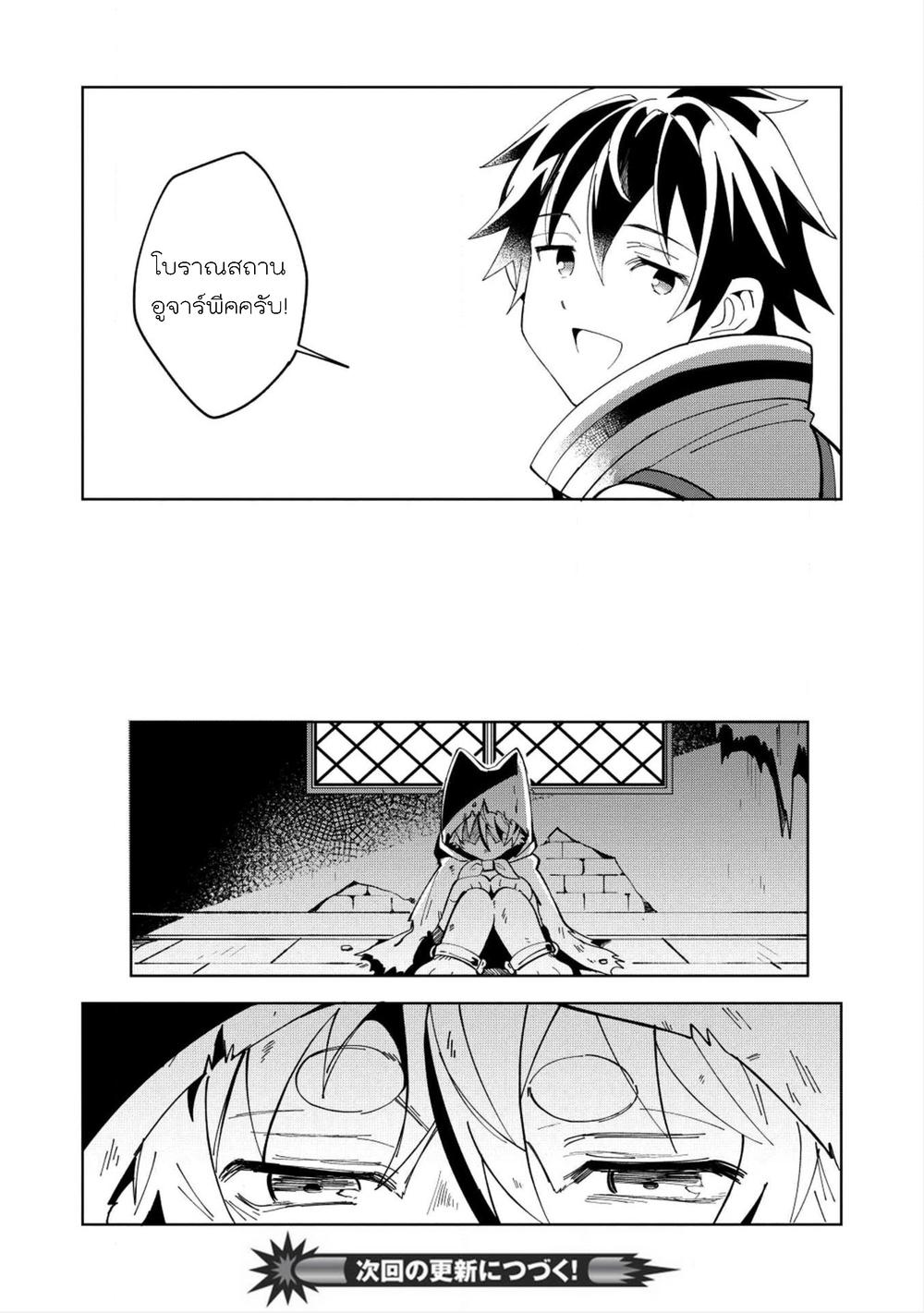 อ่านการ์ตูน Nihon e Youkoso Elf san ตอนที่ 6 หน้าที่ 25