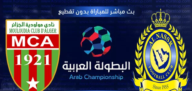مشاهدة مباراة مولودية الجزائر و النصر السعودي مباشر