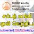 Sampath Bank Vacancies