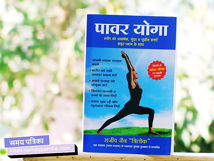 power yoga hindi book