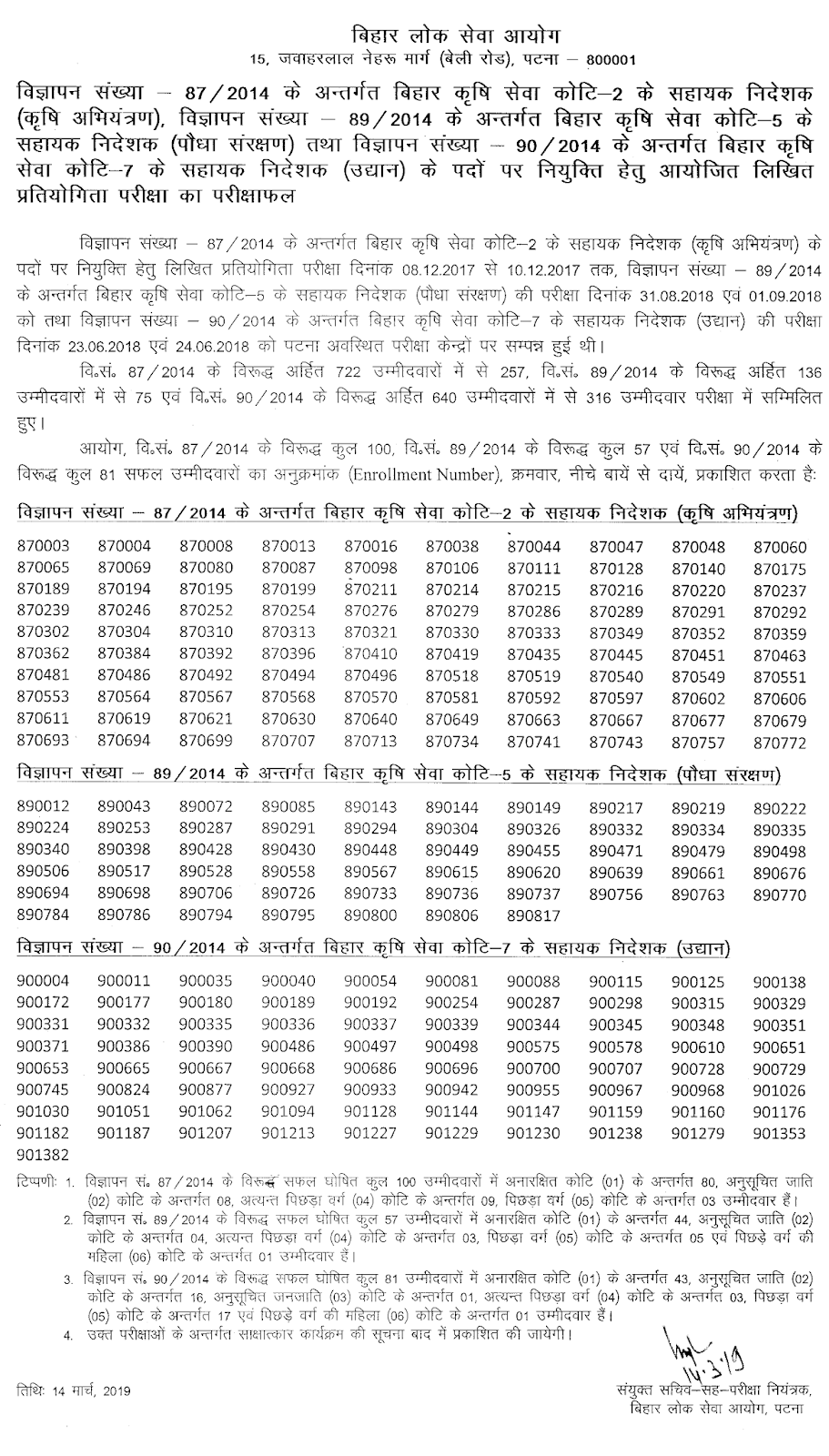 BPSC ASSISTANT DIRECTOR, AGRICULTURE SERVICES WRITTEN EXAM