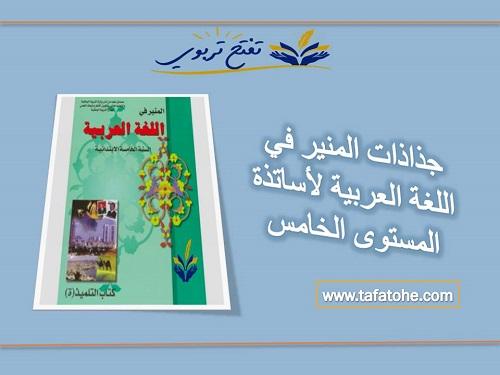 جذاذات المنير في اللغة العربية لأساتذة المستوى الخامس