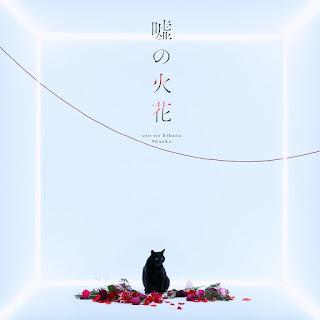 96猫-嘘の火花-歌詞