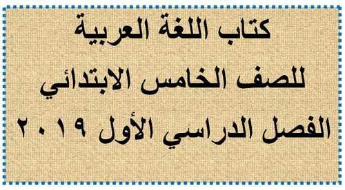 تحميل كتاب اللغة العربية للصف الخامس الابتدائي الترم الأول من موقع وزارة التربية والتعليم طبعة2019