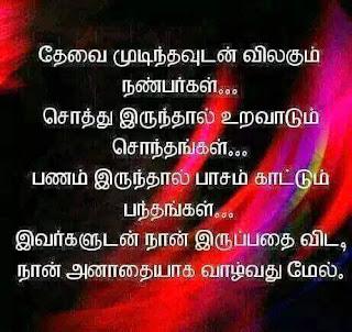 Thevai Mudinthavudan Vilagum Nanbargal