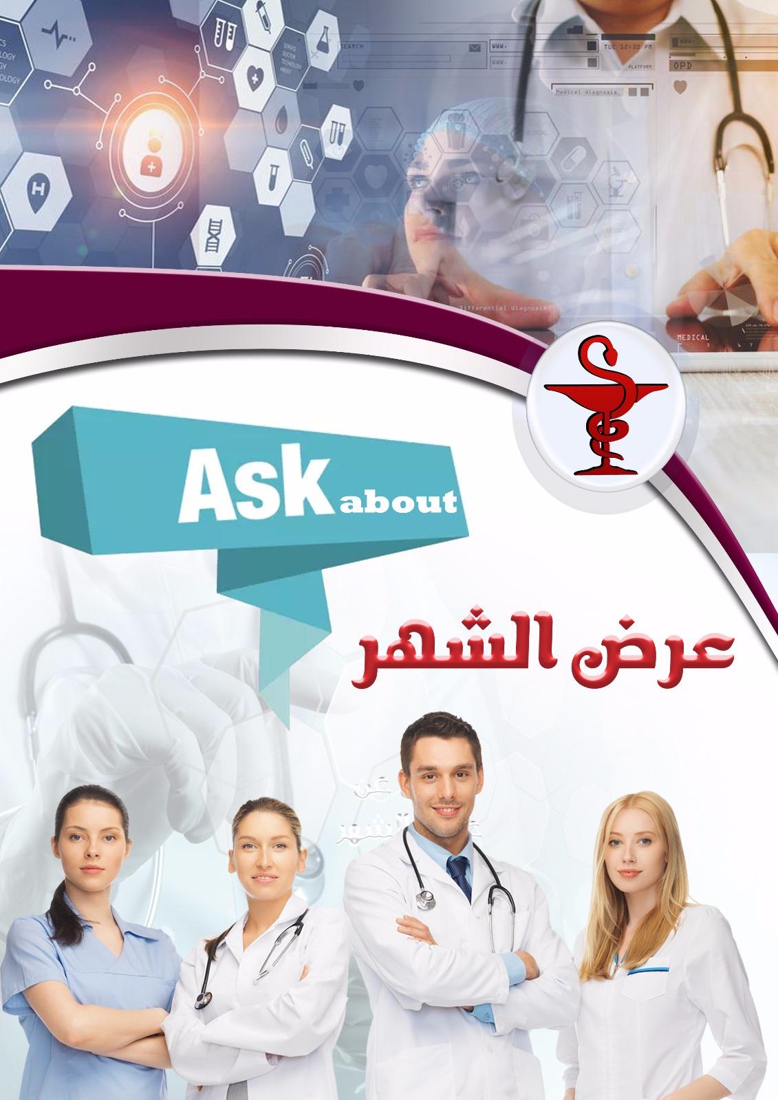 أسباب إجهاض الحمل | مستوصف الكويت التخصصي  2