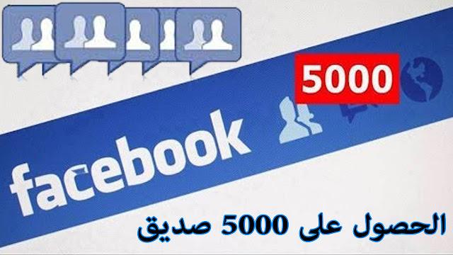 الحصول على 5000 صديق (من أي مكان وجنس تريد) على الفيس بوك بدون مواقع 100%