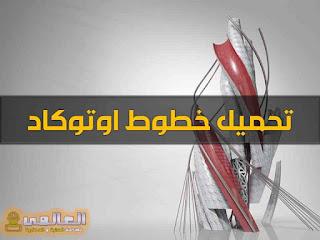 تحميل خطوط اوتوكاد عربي