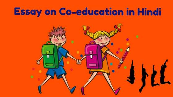 Co-Education(सह-शिक्षा)Essay in Hindi, Co-Education