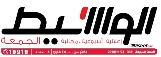 جريدة وسيط الأسكندرية عدد الجمعة 23 نوفمبر 2018 م
