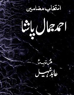 intikhab-e-mazameen-ahmed-jamal-pasha