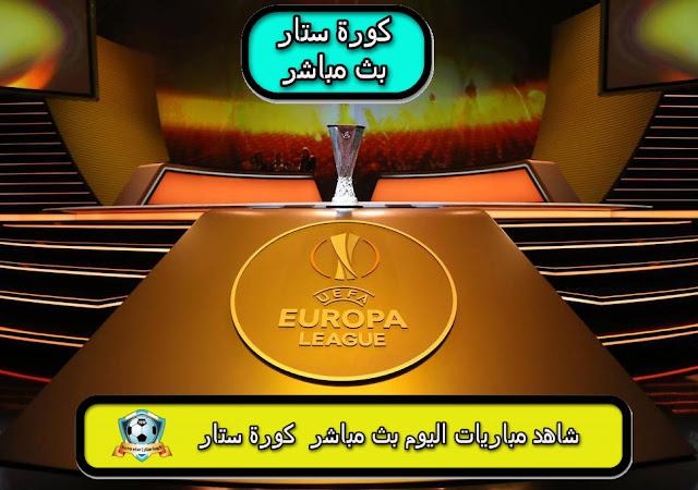 الدوري الاوروبي بث مباشر