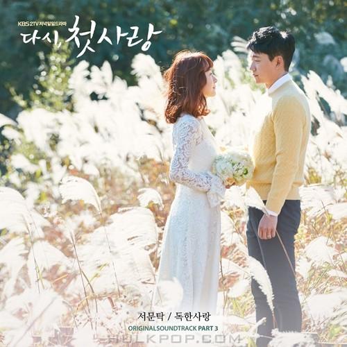 Seomoon Tak – First Love Again OST Part.3