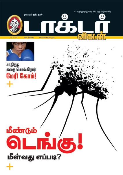 Doctor Vikatan Pdf