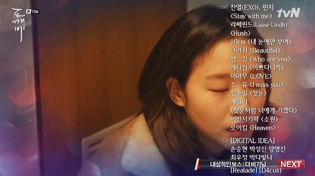 孤單又燦爛的神-鬼怪-OST-PART12