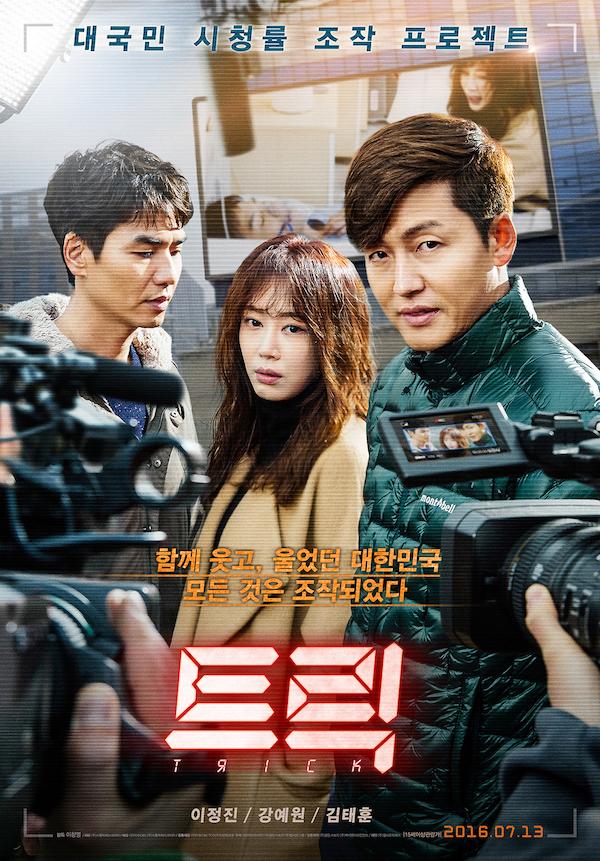 Sinopsis Trick / Teurik / 트릭 (2016) - Film Korea